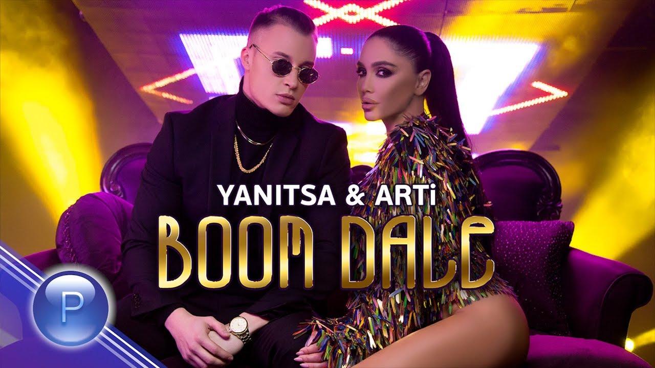 Яница и Арти - Бум Дале (CDRip)