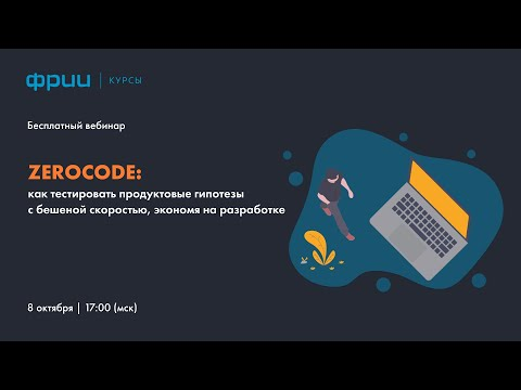 ZEROCODE: как тестировать продуктовые гипотезы с бешеной скоростью, экономя на разработке
