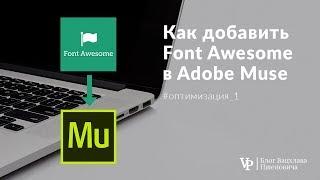 Добавление иконок Font Awesome в Adobe Muse
