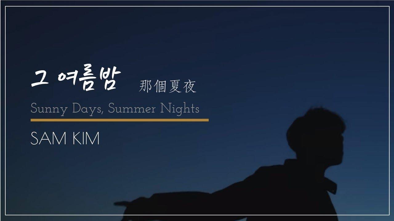 【韓中字】Sam Kim-那個夏夜(그 여름밤/Summer Days, Summer Nights)