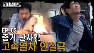 tvN CriminalMinds NCI에 정식으로 합류하는 이준기?! 170727 EP.2