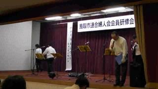 人権バンドヒューマンライツ:平成18年4月に鳥取県教育委員会人権教...