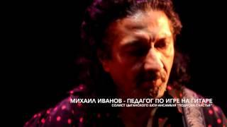 МИХАИЛ ИВАНОВ -