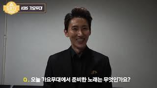 KBS가요무대 인터뷰