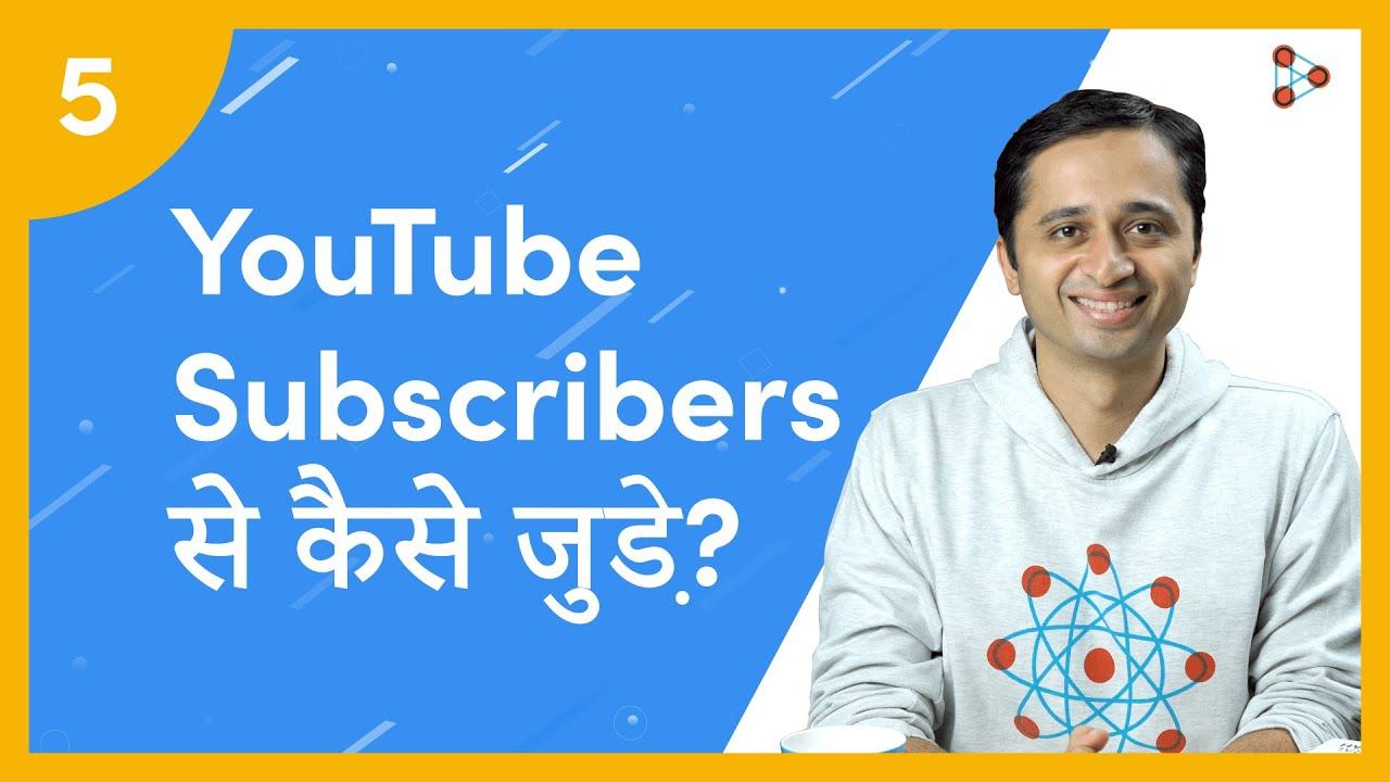 अपने YouTube Subscribers से कैसे जुड़े? | Ep.05 | Don't Memorise