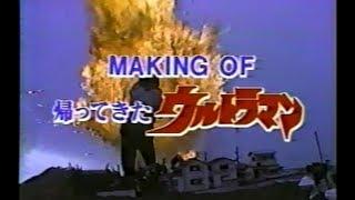 DAICON FILM - 帰ってきたウルトラマン メイキング映像