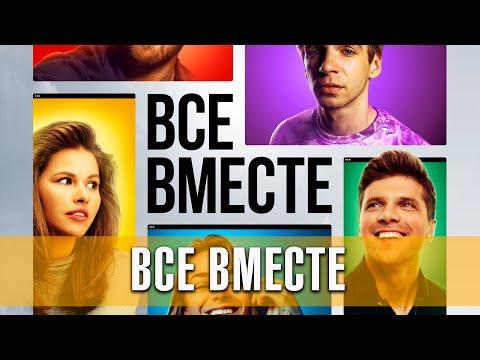 Все вместе. Комедия (2020) | Русский трейлер сериала