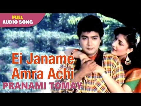 Ei Janame Amra Achi | Pranami Tomay | Lata Mangeskar and Bapi Lahiri | Bengali Love Songs