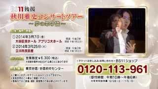 BS11後援 『秋川雅史 コンサートツアー ~夢の架け橋~』NHK紅白歌合戦...