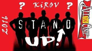 ВСЁ В ОДНОМ | ПРИГЛАШЕНИЕ НА СТЕНДАП (STAND UP) | ГОРОД КИРОВ