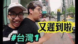 《雲吞叫埋雞》5天的旅程 台灣篇 1