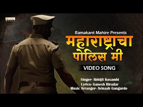 Maharashtracha Police Mi | Maharashtra Police Song | Ramakant Mahire (ACP) Retd. - Orange Music