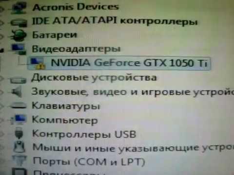 Fake Gtx 1050 Ti 4gb