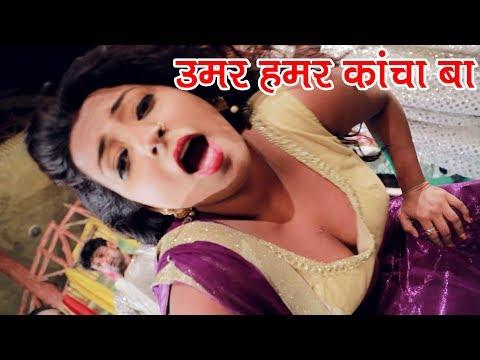 2018 Latest Hit Best Video || उमर हमर काचा बा || Umar Hamar Kacha Baa || Manorama Raj