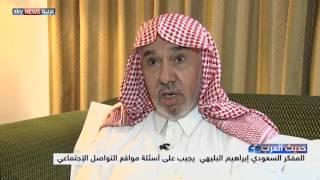 المفكر السعودي إبراهيم البليهي يجيب على أسئلة مواقع التواصل الإجتماعي