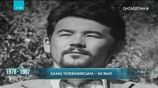 Қазақ телевизиясына – 60 жыл. 1978-1987 жылдарға саяхат