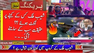Shoaib Malik Sport Fixing Scandal against India or Grouping ! Big Question ?