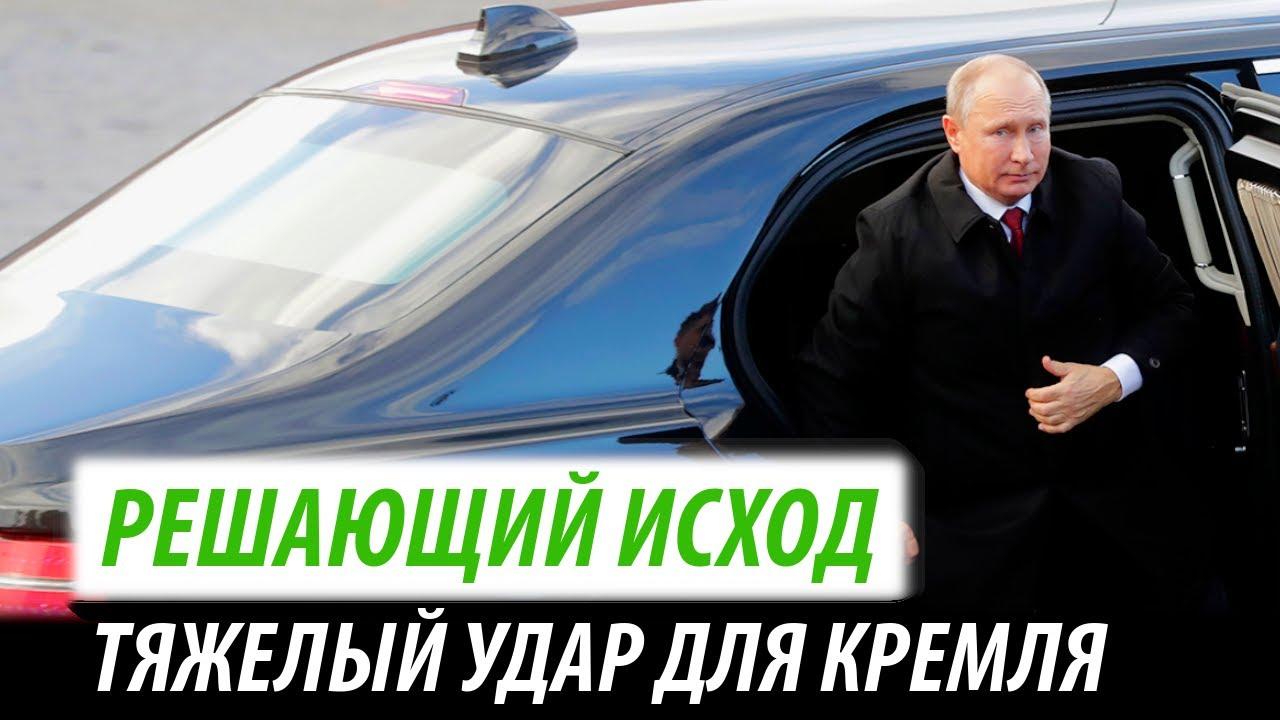 Решающий исход для Путина. Тяжелый удар для Кремля