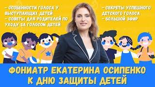 Прямой эфир к Международному Дню Защиты детей Советы фониатра проблемы детского голоса