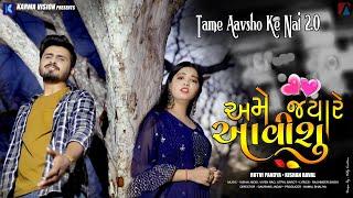 Ame Jyare Aavishu   Rutvi Pandya, Kishan Raval   Tame Aavsho Ke Nai 2.0   New Gujarati Song 2021