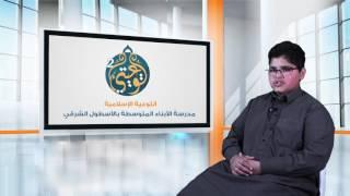توجيهات تربوية في ثوانٍ دعوية - لاتحزن - للطالب عبدالله الشهري | متوسطة الأبناء بالأسطول الشرقي