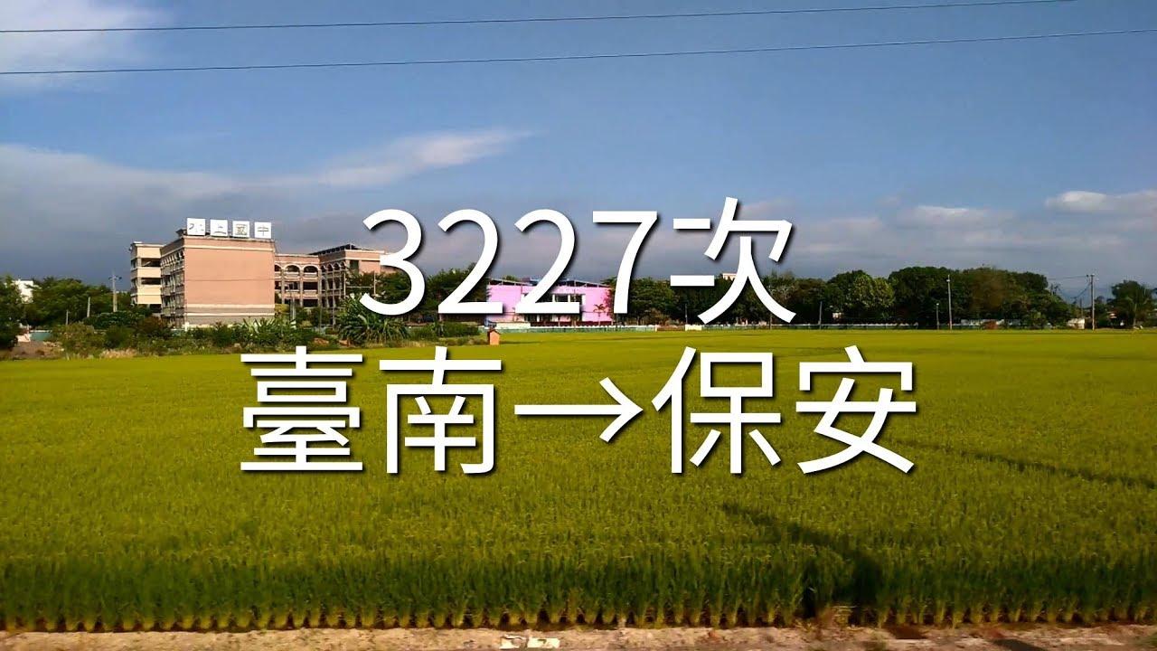 EMU800 區間車 臺南→保安 左側窗景