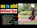 How To Fit Without Gym In Hindi || Student Exercise Without Gym, Girls Workout Without Gym, Fitness