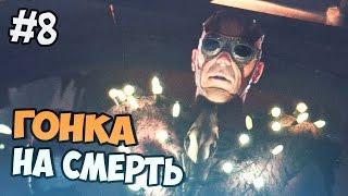Mad Max прохождение на русском - Гонка на смерть - Часть 8