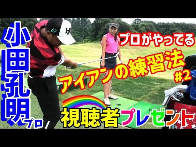 【ゴルフレッスン】ショット上達法!小田孔明プロにショットコントロール、練習すべき点を教わってきました!~⑥孔明プロから視聴者プレゼントをいただきました!ぜひ、ご応募ください~
