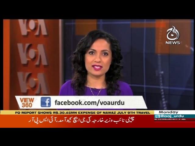 View 360 With Sara Zaman | 10 December 2018 | Aaj News
