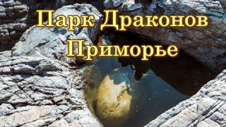Парк Драконов и Долина Атлантов Древние мегалиты Приморья Дальний Восток Stone Dragon Park (HD 720)