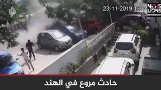 🇮🇳 لحظة فقدان سائق هندي السيطرة على سيارته مما تسبب بسقوطه من ارتفاع شاهق على شارع مزدحم