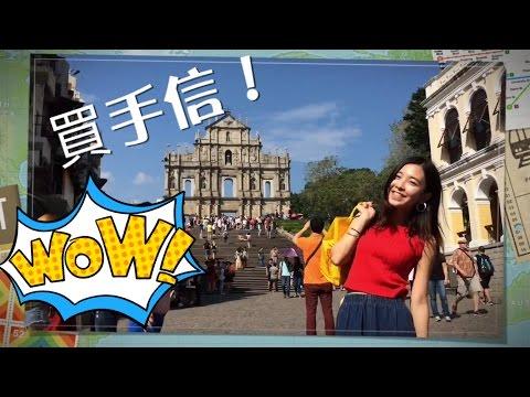 Học nói tiếng Quảng - nói tiếng quảng như thế nào (bản đặc biệt dụ lịch - Macau)