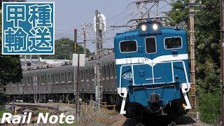音鉄 - デキ牽引東武9000系9103F・秩父鉄道線甲種輸送/Tobu 9000 Series & Chichibu railway Class Deki 300/2021.06.10
