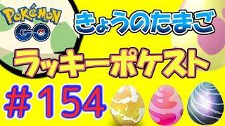 【ポケモンGO】#154 今日のたまご&ラッキーポケスト★パールルイベントに備えよう!