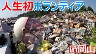 【岡山】人生初のボランティアに行ってみた結果・・・【西日本豪雨】 thumbnail