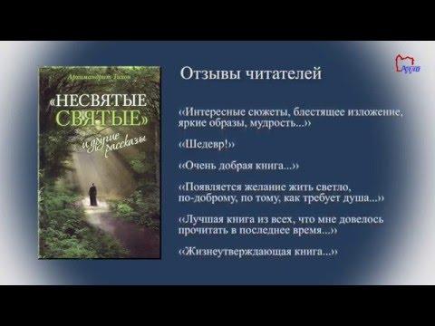 НЕСВЯТЫЕ СВЯТЫЕ АРХИМАНДРИТ ТИХОН ШЕВКУНОВА СКАЧАТЬ БЕСПЛАТНО