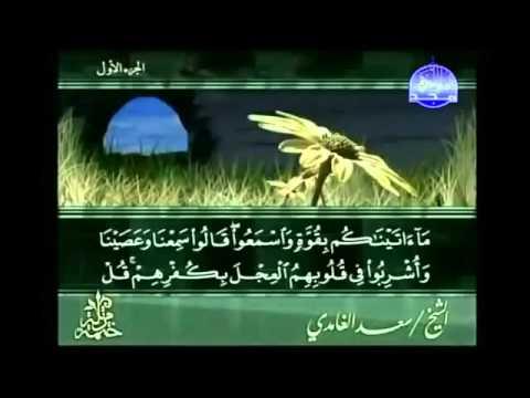AL Baqarah 91 95