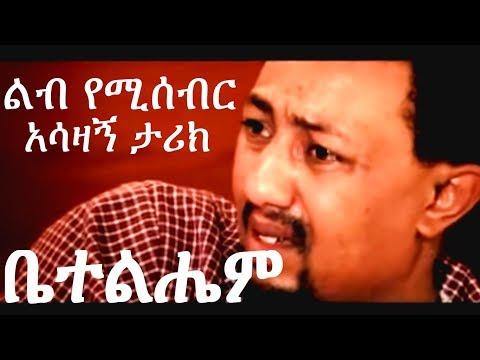 ቤተልሔም - Bethelhem Ethiopian Movie
