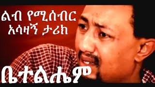 ETHIOPIA : Bethelhem - New Amharic Movie | Main Actor Solomon Bogale