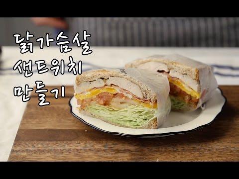 닭가슴살양파샌드위치