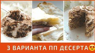 3 ПРОСТЫХ ПП ДЕСЕРТА / ХУДЕЕМ ВКУСНО - Alisa Zaharova