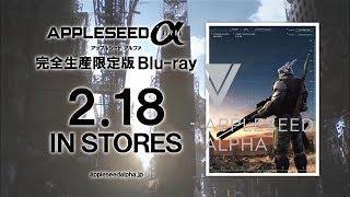http://appleseedalpha.jp/ アップルシード アルファBlu-ray&DVD 2015年...