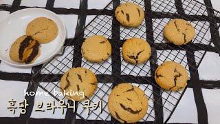 흑당 브라우니 쿠키 만들기 Black sugar bro…