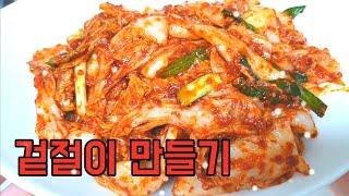 000 국밥집 배추겉절이 담그는법