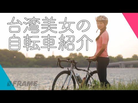 台湾の美人YouTuber自転車紹介!USAブランド分解式ロードバイクMosaic