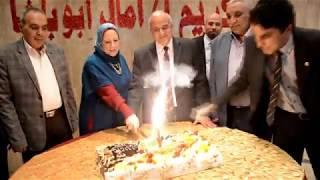 حفل تكريم السيدة أمال أبو باشا