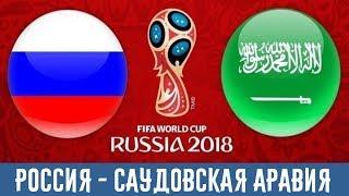 РОССИЯ – САУДОВСКАЯ АРАВИЯ l ЧЕМПИОНАТ МИРА 2018 FIFA-ВАНГА