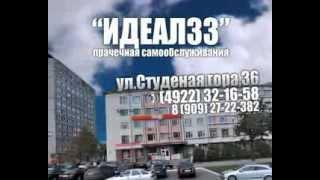 видео Химчистка Одесса – прачечные и химчистки в Одессе