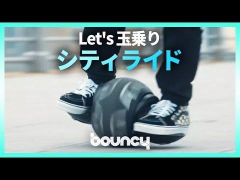 玉乗りでシティライド? 小さな球体の電動一輪車「JYROBALL」